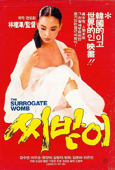 17 lần điện ảnh Hàn chiến thắng tại các LHP quốc tế danh giá nhất trong lịch sử - ảnh 3