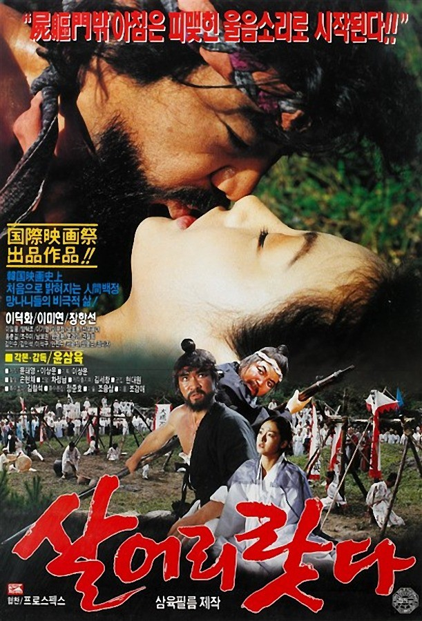17 lần điện ảnh Hàn chiến thắng tại các LHP quốc tế danh giá nhất trong lịch sử - ảnh 7