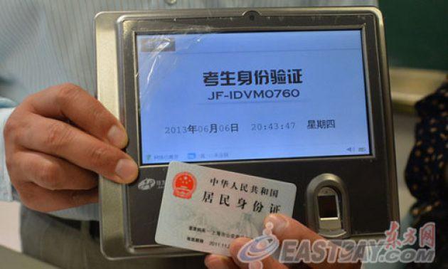 Trung Quốc sử dụng đủ loại máy quét để trị gian lận thi cử, khẳng định CIA cũng bắt buộc chào thua - Ảnh 2.