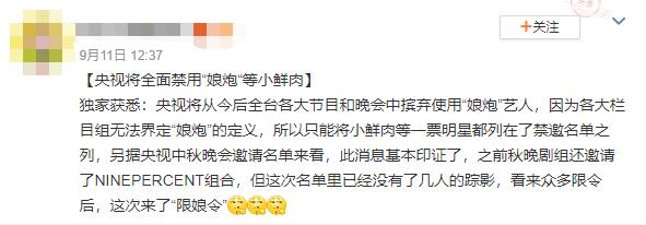 Đài Trung ương Trung Quốc ra lệnh hạn chế nghệ sĩ nữ tính hóa, loạt nam idol gặp nạn? - Ảnh 1.