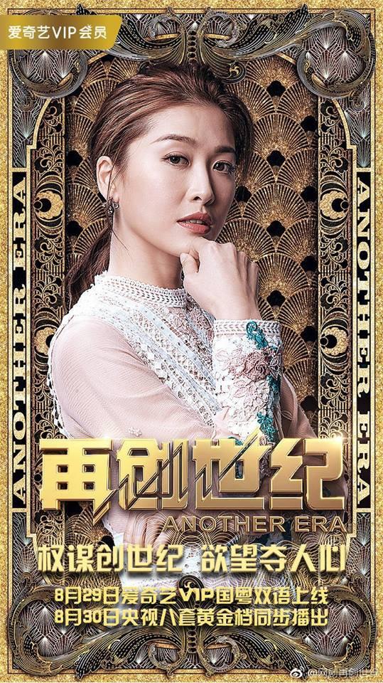 Sau 18 năm, fan TVB có 3 lý do để xem Câu Chuyện Khởi Nghiệp - bản reboot hấp dẫn của Thử Thách Nghiệt Ngã - ảnh 2