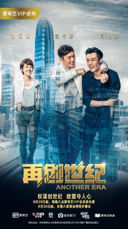 Sau 18 năm, fan TVB có 3 lý do để xem Câu Chuyện Khởi Nghiệp - bản reboot hấp dẫn của Thử Thách Nghiệt Ngã - ảnh 3