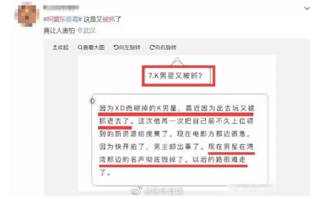 Truyền thông Hong Kong đưa tin Kha Chấn Đông bị bắt vì mua dâm, phản ứng của nhân vật chính là gì? - ảnh 3