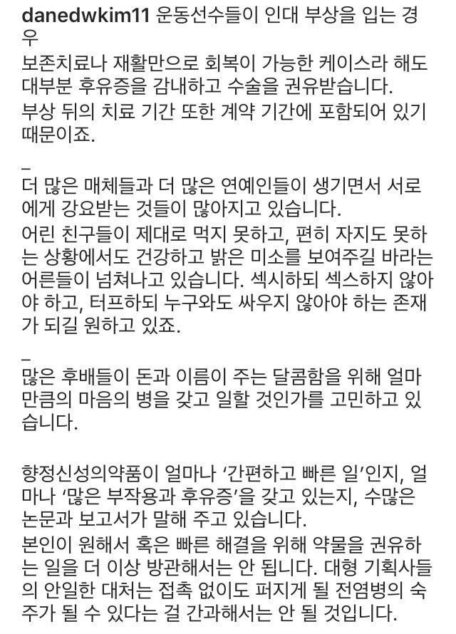 Dongwan (Shinhwa) hàm ý Sulli và nhiều sao Hàn trầm cảm, tự tử là do lạm dụng thuốc an thần - ảnh 2