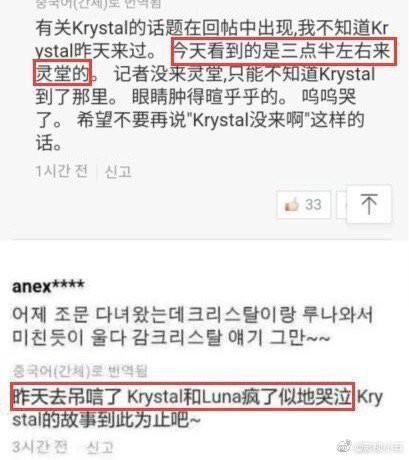 Krystal xuất hiện lặng lẽ tại đám tang trong đêm, khóc quặn người vì người bạn quá cố Sulli - ảnh 1