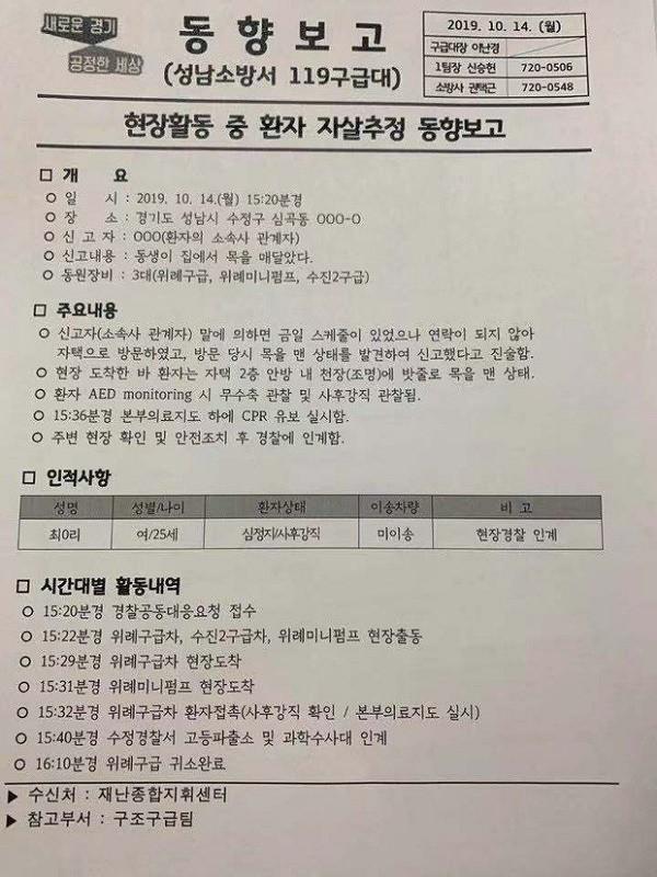 Làm rò rỉ văn kiện liên quan đến cái chết của Sulli, cảnh sát Hàn Quốc cúi đầu công khai xin lỗi - Ảnh 3.