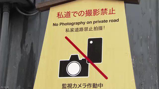 Một quận ở Nhật cấm tiệt du khách quay phim chụp ảnh trên đường phố, ai vi phạm sẽ bị phạt tới 10.000 yên - Ảnh 5.