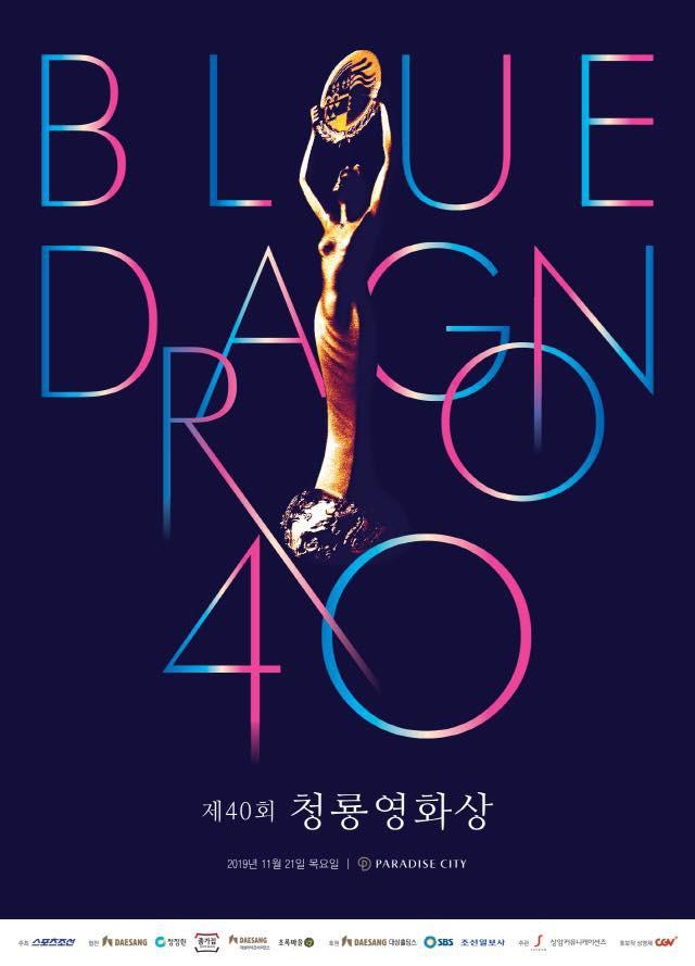 Đề cử Rồng Xanh 2019: Parasite áp đảo toàn mặt trận, YoonA vừa chào sân điện ảnh chưa lâu đã được đề cử Ảnh Hậu? - ảnh 1