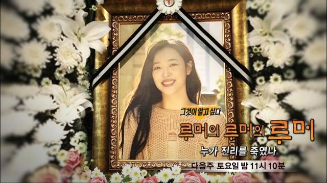 SỐC: SBS công bố sự thật về Kẻ gây ra cái chết của Sulli và sự xuất hiện bất ngờ của bạn trai cố diễn viên - ảnh 1