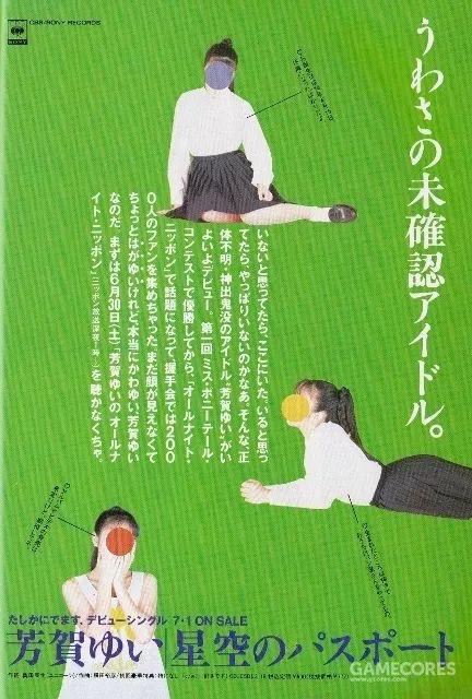 Cô gái bí ẩn nhất Nhật Bản: 30 năm trước được mọi người hâm mộ nhưng không ai biết mặt và chuyện về thần tượng ảo bây giờ mới kể - ảnh 6