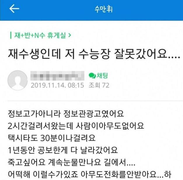 Nam sinh Hàn Quốc đến nhầm điểm thi không được cho vào, đành bỏ lỡ 1 năm đèn sách về liền muốn tự tử nhưng bị dân mạng chỉ trích kịch liệt - ảnh 3