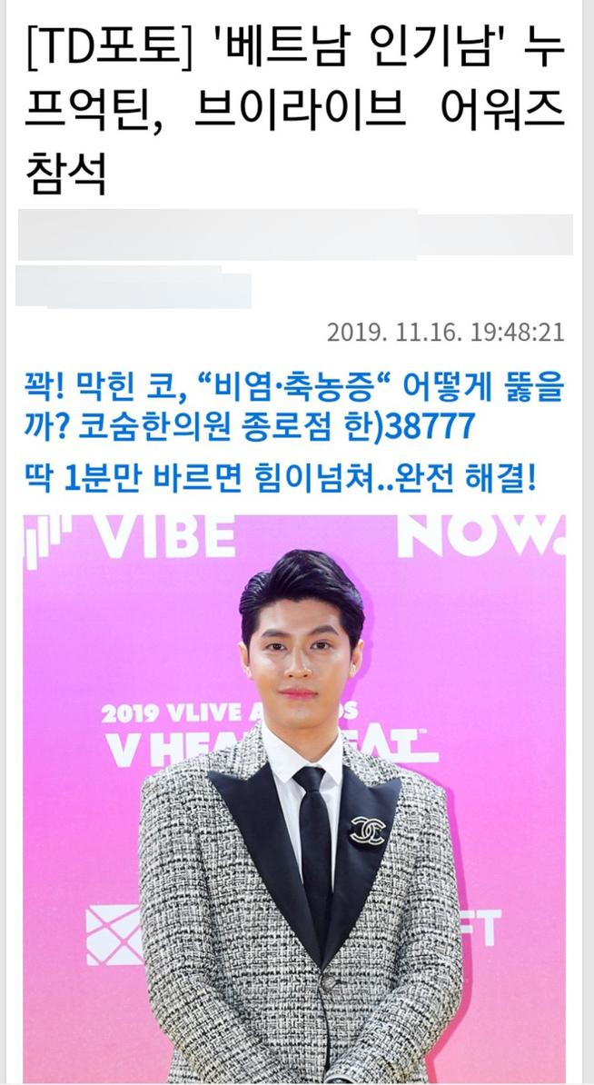 Đọ sắc GOT7 tại thảm đỏ khủng xứ Hàn, Noo Phước Thịnh bất ngờ được loạt báo Hàn gọi là ca sĩ nổi tiếng nhất Việt Nam - Ảnh 1.