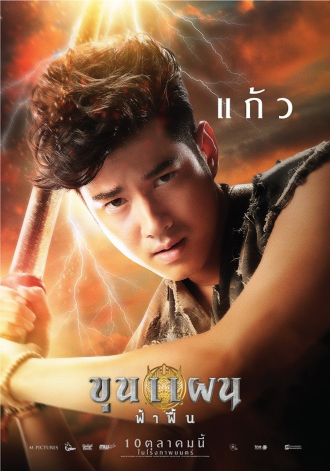 Dàn sao Khun Phaen: Huyền Thoại Bắt Đầu có cả phi công trẻ của Hương Giang nữa này! - ảnh 2