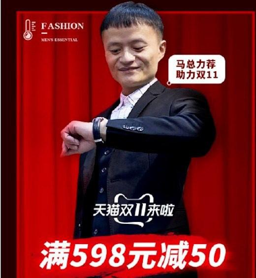 Mướn người mẫu mặt giống Jack Ma chụp ảnh quảng cáo, shop quần áo trên Taobao bị đóng cửa ngay lập tức - ảnh 1