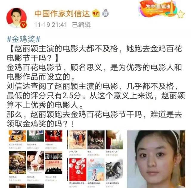 Triệu Lệ Dĩnh bị nhà văn nổi tiếng chê bai diễn xuất, không xứng đáng xếp cạnh Triệu Vy - ảnh 1