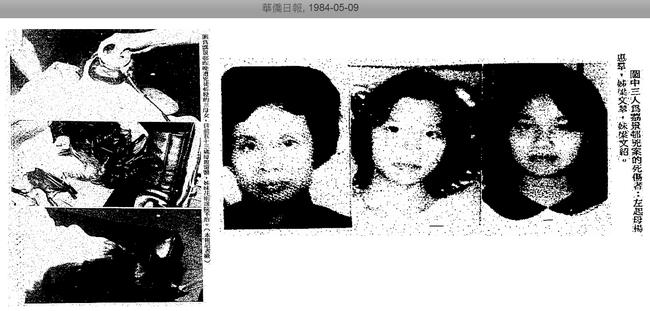 Vụ giết người vì tình chấn động Hong Kong: Từ mái ấm của 3 mẹ con trở thành ngôi nhà ma ám rợn người, sau 30 năm chưa thôi ám ảnh - ảnh 1