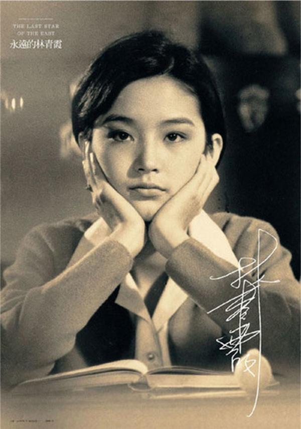 Chuyện đời trắc trở của nữ sĩ Quỳnh Dao: 3 đời chồng, chấp nhận làm tiểu tam giật chồng, tự tử vì bị cấm cưới vẫn không có hạnh phúc - ảnh 3