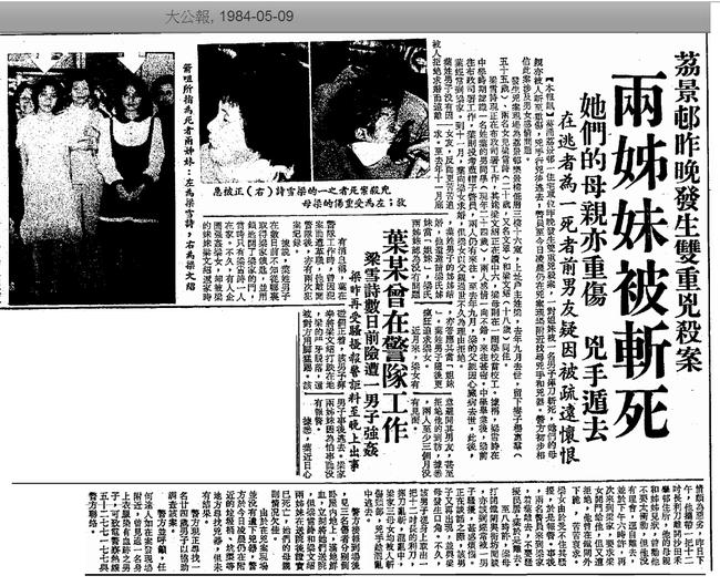 Vụ giết người vì tình chấn động Hong Kong: Từ mái ấm của 3 mẹ con trở thành ngôi nhà ma ám rợn người, sau 30 năm chưa thôi ám ảnh - ảnh 9