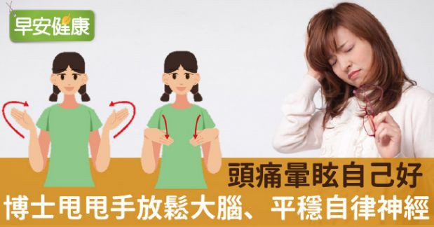 Bất ngờ với bài tập vung tay giúp giảm đau đầu, chóng mặt, cân bằng hệ thần kinh rất tốt - ảnh 1