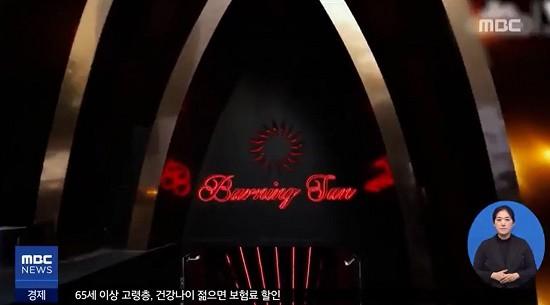 Không thể tin nổi: MBC tung tin club Burning Sun của Seungri dẫn mối cả gái gọi là học sinh tiểu học? - ảnh 2