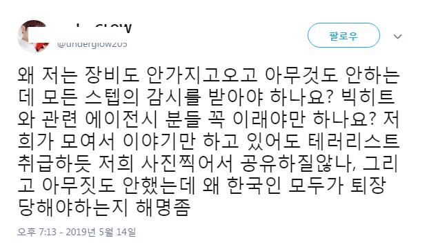 Xôn xao chuyện fan Hàn bị đuổi khỏi concert TXT tại Mỹ, Big Hit nhận loạt chỉ trích vì thiên vị fan quốc tế - ảnh 2