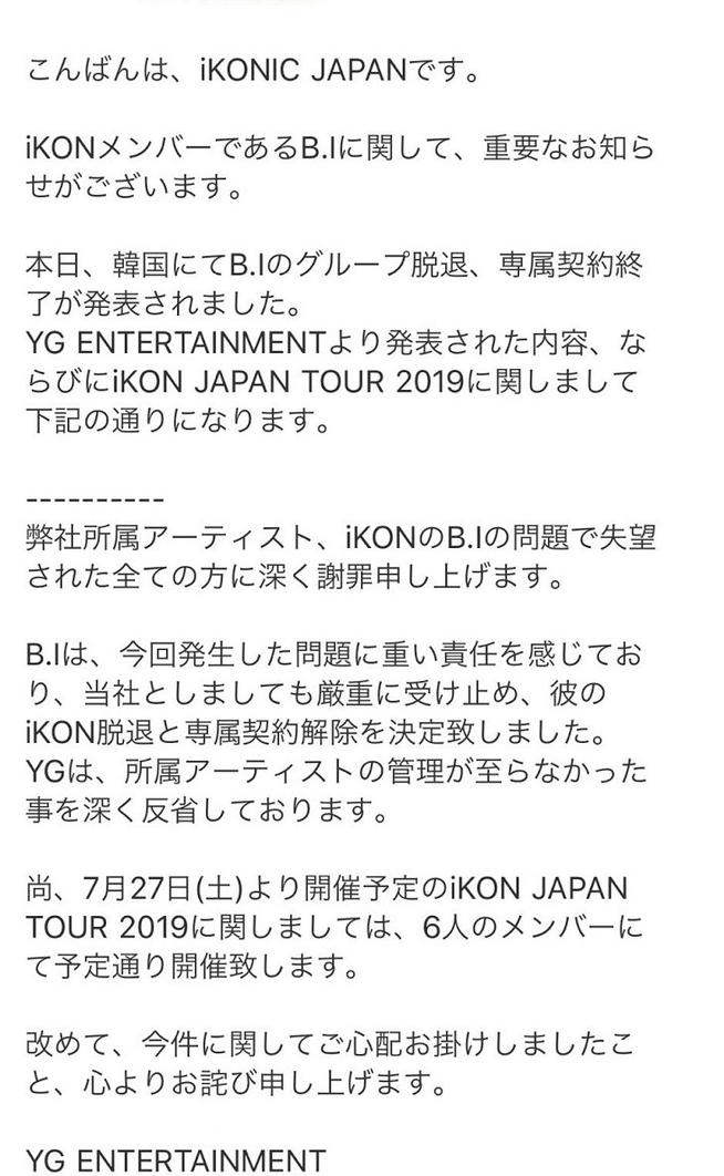 YG chính thức đưa ra phản hồi về tương lai của iKON sau thông báo rời nhóm của trưởng nhóm B.I - Ảnh 3.