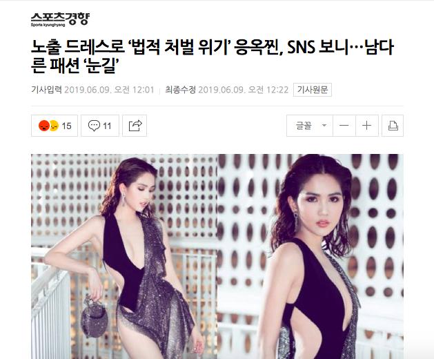 Ngọc Trinh bỗng lên top tin tức hot nhất Hàn Quốc vì lùm xùm mặc phản cảm tại Cannes, Knet phản ứng cực gắt - ảnh 2