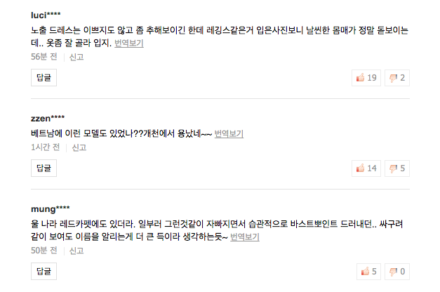 Ngọc Trinh bỗng lên top tin tức hot nhất Hàn Quốc vì lùm xùm mặc phản cảm tại Cannes, Knet phản ứng cực gắt - ảnh 3