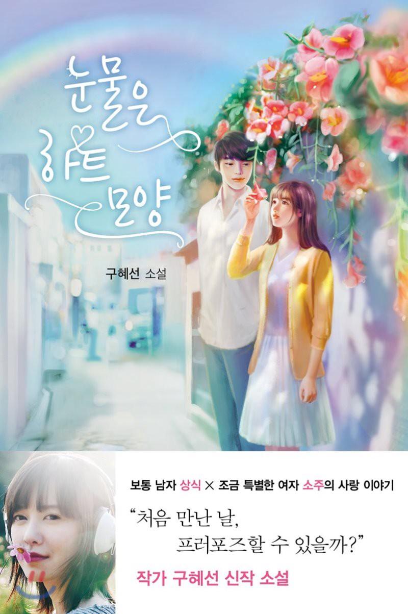 Chuyện tình ít ai biết của Goo Hye Sun: Bị tình đầu cắm sừng, e sợ tình yêu cho đến khi Ahn Jae Hyun xuất hiện - Ảnh 1.