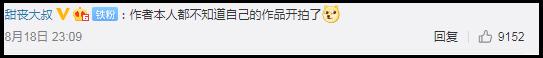 """Phượng Vu Cửu Thiên khai máy tưởng tiếp nối """"đặc sản"""" tình huynh đệ, ai dè vừa ngày đầu tiên đã hít hà drama - Ảnh 9."""