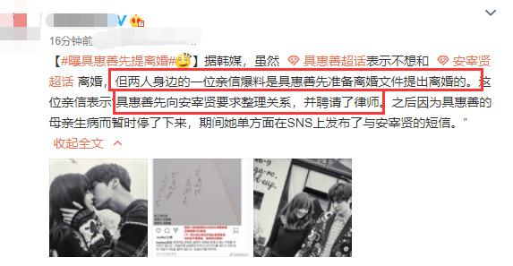 Bạn thân tiết lộ gây sốc: Chính Goo Hye Sun là người chủ động ly hôn trước, cố tình hướng dư luận về phía Ahn Jae Hyun? - ảnh 3