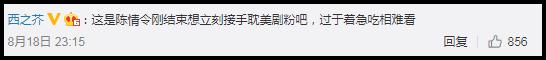 """Phượng Vu Cửu Thiên khai máy tưởng tiếp nối """"đặc sản"""" tình huynh đệ, ai dè vừa ngày đầu tiên đã hít hà drama - Ảnh 11."""