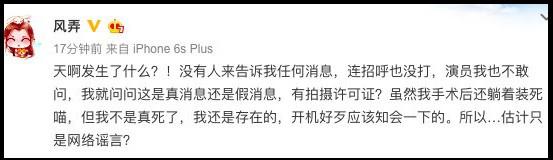 """Phượng Vu Cửu Thiên khai máy tưởng tiếp nối """"đặc sản"""" tình huynh đệ, ai dè vừa ngày đầu tiên đã hít hà drama - Ảnh 8."""