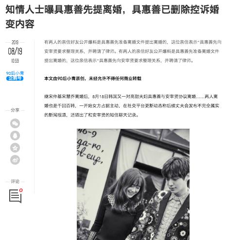 Bạn thân tiết lộ gây sốc: Chính Goo Hye Sun là người chủ động ly hôn trước, cố tình hướng dư luận về phía Ahn Jae Hyun? - ảnh 1