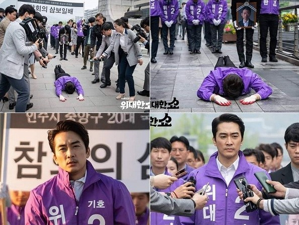 The Great Show: Phim chính trị nhưng không hack não vì được xem Song Seung Hun lắm múi tấu hài mỗi ngày - Ảnh 7.