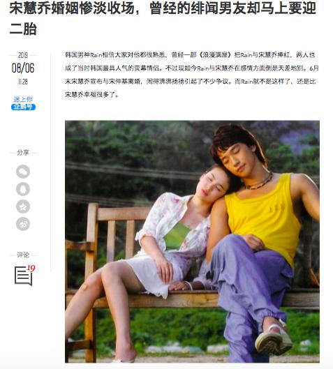 Bi Rain - Kim Tae Hee sẽ chào đón bảo bối thứ 2 vào tháng sau, báo Trung so sánh ngay với tình trạng của Song Hye Kyo - ảnh 4