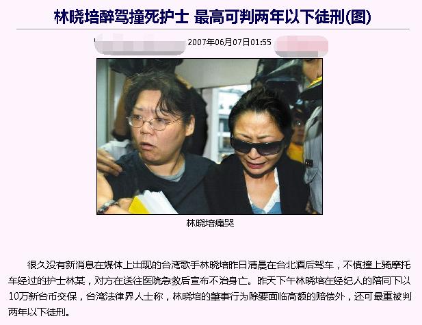 Thân bại danh liệt vì lái xe đâm chết người, nữ ca sĩ Đài Loan trầy trật quay lại showbiz với catse chưa đến 300 ngàn - ảnh 3