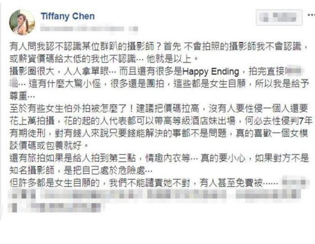 Mẫu nữ Đài Loan kể chuyện quy tắc ngầm: Nhiều người mẫu chịu bán thân cho nhiếp ảnh gia, còn có bảng giá chi tiết - ảnh 2