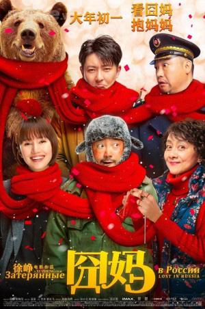 5 ngôi sao phòng vé nghìn tỉ mùa Tết của điện ảnh Hoa ngữ: Thẩm Đằng là tân vua hài kịch, Thành Long ngày càng flop? - ảnh 4