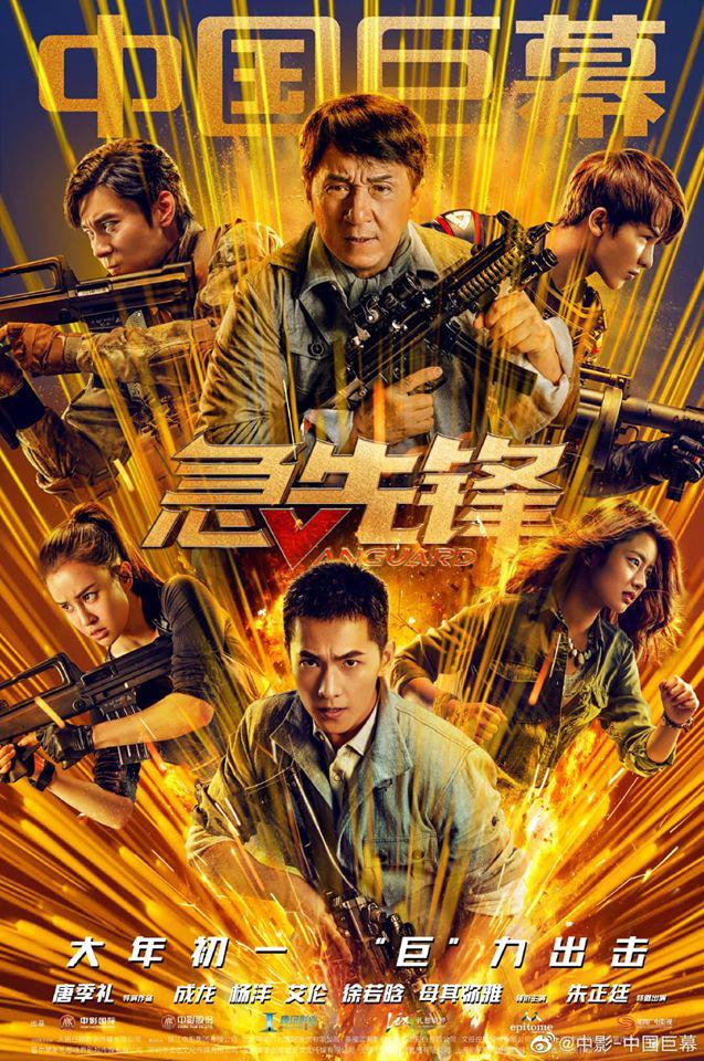 5 ngôi sao phòng vé nghìn tỉ mùa Tết của điện ảnh Hoa ngữ: Thẩm Đằng là tân vua hài kịch, Thành Long ngày càng flop? - ảnh 9