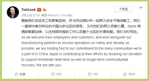 CEO Apple cũng dùng Weibo, vừa gửi thông điệp cổ vũ người Trung Quốc bằng tiếng bản địa luôn - ảnh 1