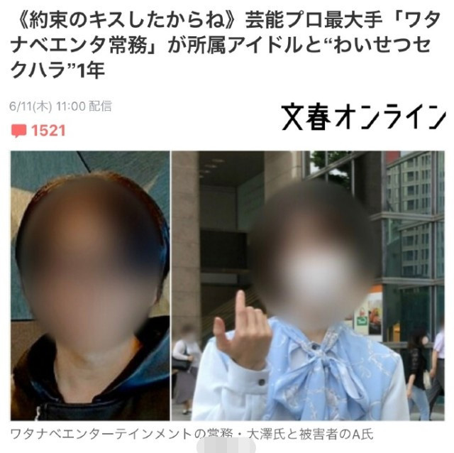Scandal chấn động: Mỹ nam nổi tiếng Jbiz tố quản lý cấp cao cưỡng hiếp, gửi ảnh nude, lời khai của kẻ phạm tội gây sốc - Ảnh 2.