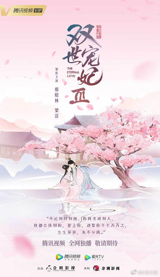 Song Thế Sủng Phi bấm máy phần 3, dân tình ngao ngán vì đôi chính vẫn gọi tên Chiêu Lâm - Lương Khiết  - Ảnh 12.