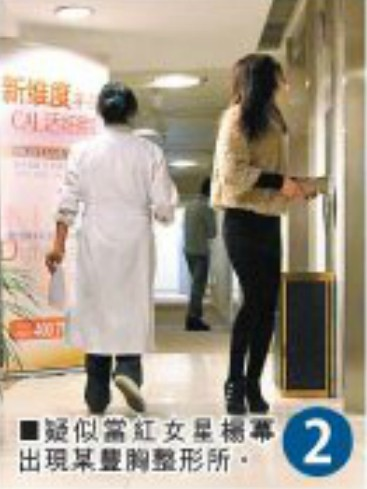 Dương Mịch bị tóm ảnh ra vào bệnh viện thẩm mỹ 3