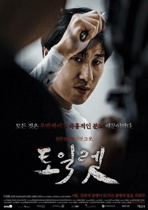 Phim Hàn bị chỉ trích vì gây đau đớn cho gia đình nạn nhân bị cưỡng hiếp - Ảnh 1.