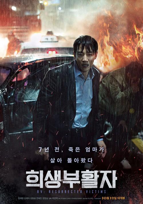 Điện ảnh Hàn tháng 10: Cuộc đổ bộ của loạt ông hoàng phòng vé - Ảnh 13.