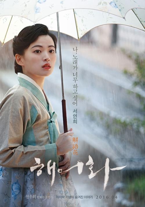 Rụng rời trước nhan sắc 12 mĩ nhân cổ trang đẹp nhất điện ảnh Hàn Quốc - Ảnh 27.