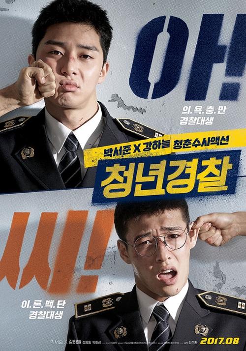 """Park Seo Joon """"cặp"""" Kang Ha Neul, trở thành cảnh sát tập sự """"phá làng xóm"""" - Ảnh 9.  Park Seo Joon cùng Kang Ha Neul, trở thành cảnh sát tập sự """"phá làng xóm"""" poster 1501044180429"""