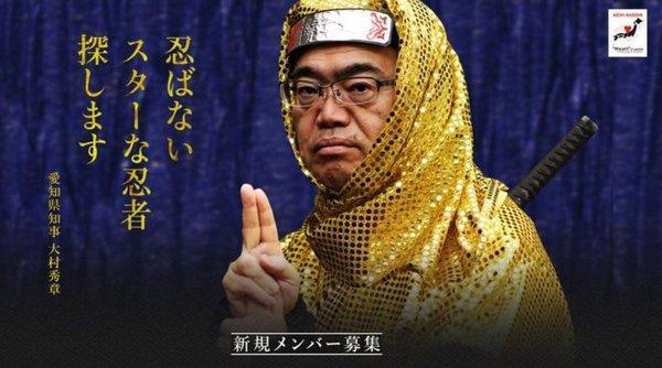 Nhật Bản triệu hồi Ninja - Ảnh 1.