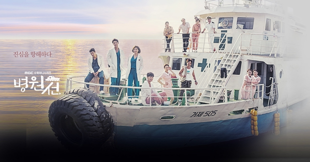 4 lí do khiến Hospital Ship của Ha Ji Won đứng đầu khung giờ giữa tuần - Ảnh 1.